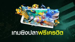 เกมยิงปลา แจกเครดิตฟรี2021